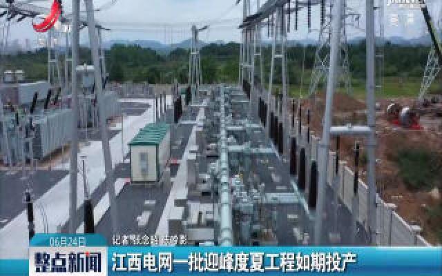 江西电网一批迎峰度夏工程如期投产
