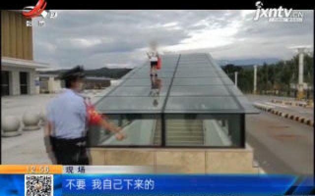 湖南怀化:为赢一根冰棍 男童爬玻璃棚看高铁