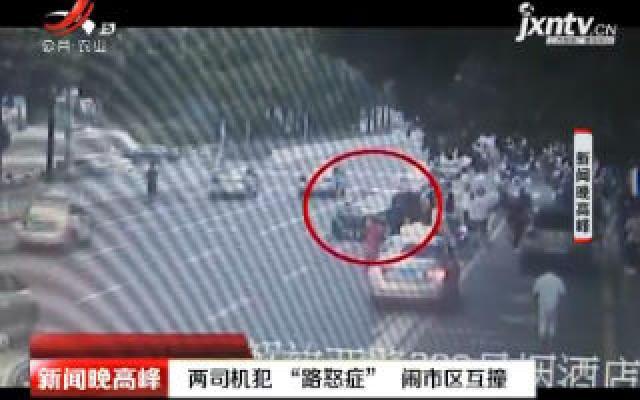 """长沙:两司机犯""""路怒症""""  闹市区互撞"""
