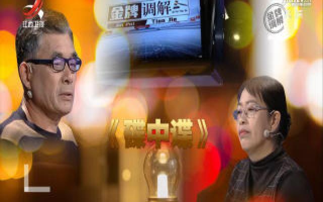 金牌调解20200624 碟中谍