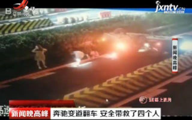 宁波:奔驰变道翻车 安全带救了四个人