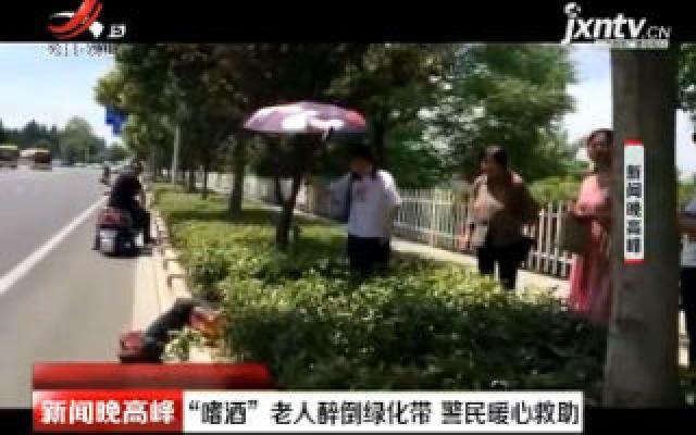 """安徽:""""嗜酒""""老人醉倒绿化带 警民暖心救助"""