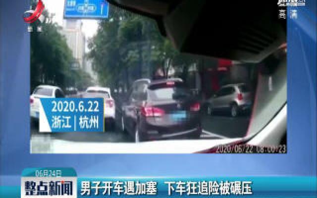 浙江:男子开车遇加塞 下车狂追险被碾压