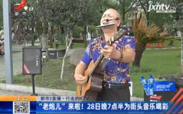 """【都市2直播·行走的KTV】""""老炮儿""""来啦! 6月28日晚7点半为街头音乐喝彩"""