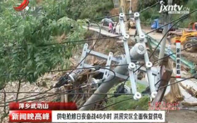 萍乡武功山:供电抢修日夜奋战48小时 洪涝灾区全面恢复供电