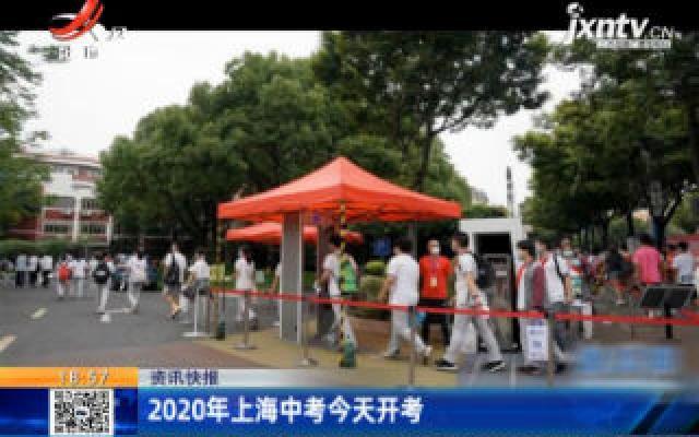 2020年上海中考6月27日开考