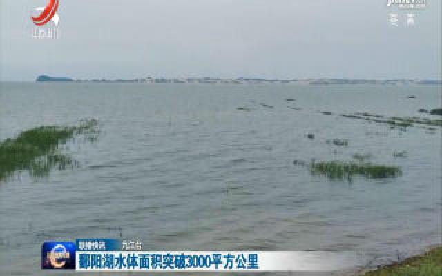 鄱阳湖水体面积突破3000平方公里