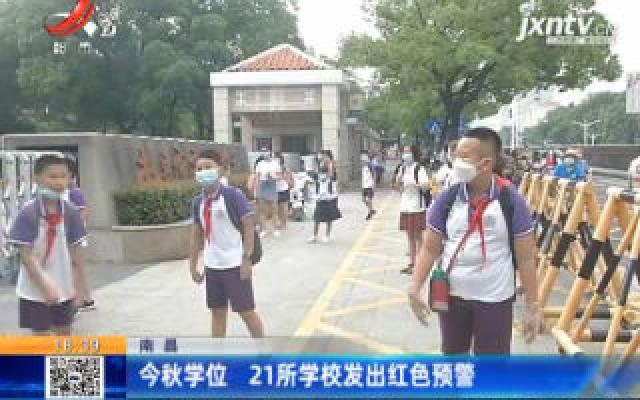 南昌:今秋学位 21所学校发出红色预警