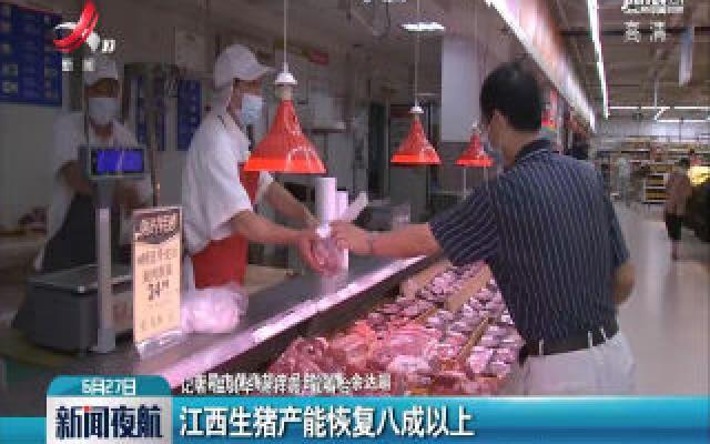 江西生猪产能恢复八成以上