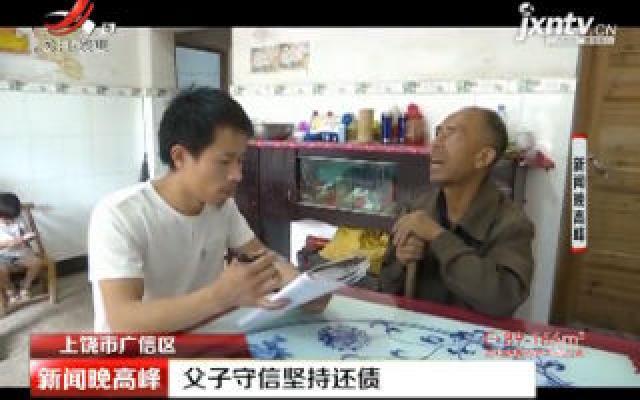 上饶市广信区:父子守信坚持还债