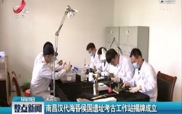 南昌汉代海昏侯国遗址考古工作站揭牌成立