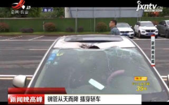 贵州:钢管从天而降 插穿轿车