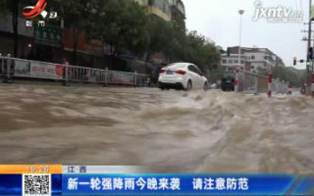 江西:新一轮强降雨6月28日晚来袭 请注意防范