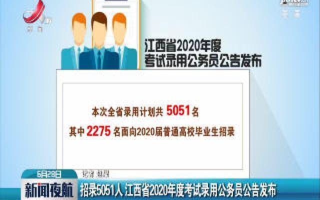 招录5051人 江西省2020年度考试录用公务员公告发布