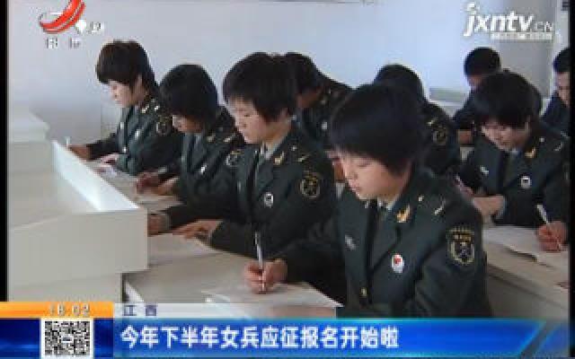 江西:2020年下半年女兵应征报名开始啦