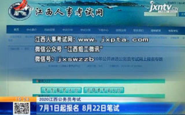 【2020江西公务员考试】7月1日起报名 8月22日笔试