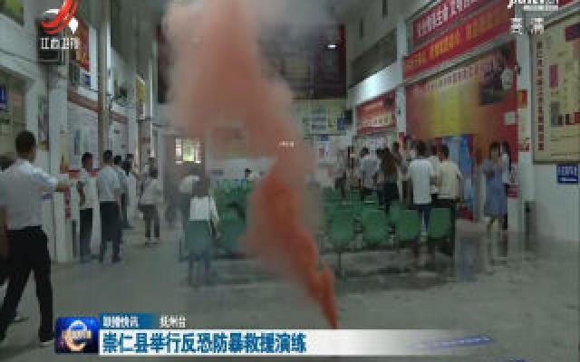 崇仁县举行反恐防暴救援演练