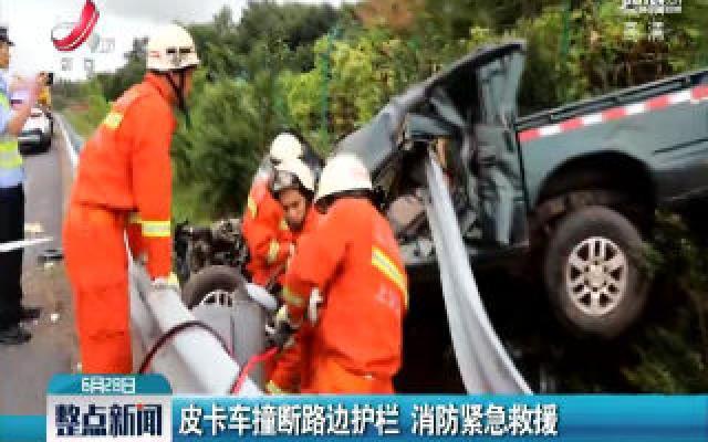 上万高速:皮卡车撞断路边护栏 消防紧急救援