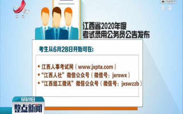 招录5051人 2020年江西省考公告正式发布