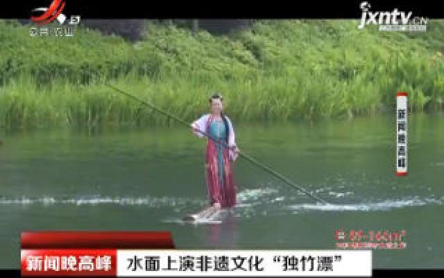 """贵州:水面上演非遗文化""""独竹漂"""""""