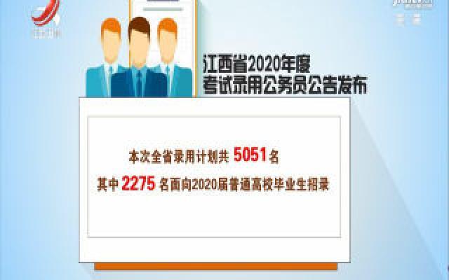 江西省2020年度考试录用公务员公告发布