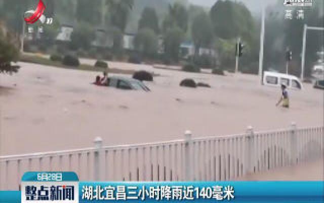 湖北宜昌三小时降雨近140毫米
