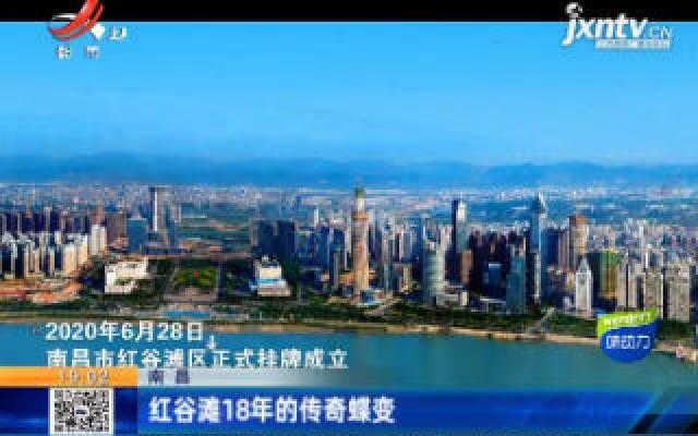 南昌:红谷滩18年的传奇蝶变