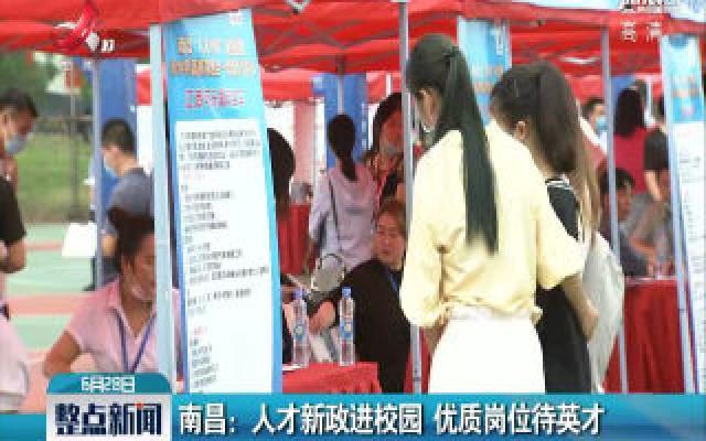 南昌:人才新政进校园 优质岗位待英才