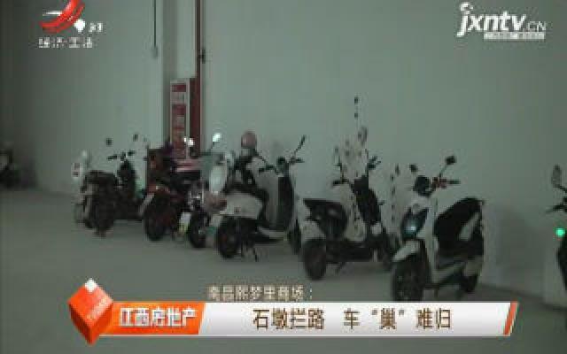"""南昌熙梦里商场:石墩拦路 车""""巢""""难归"""