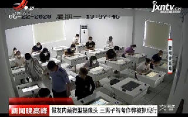 上海:假发内藏微型摄像头 三男子驾考作弊被抓现行