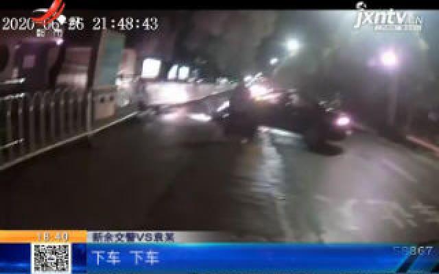 新余:男子为躲查酒驾 竟驾车逆行冲向人行道