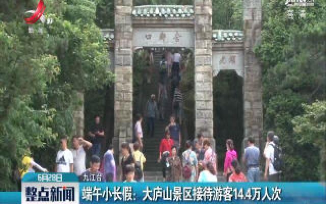 九江·端午小长假:大庐山景区接待游客14.4万人次
