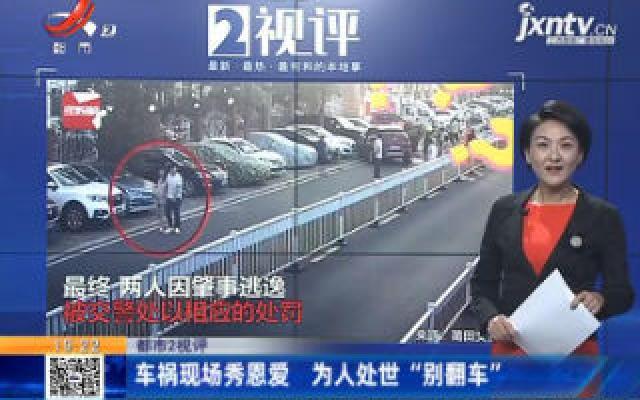"""【都市2视评】车祸现场秀恩爱 为人处世""""别翻车"""""""