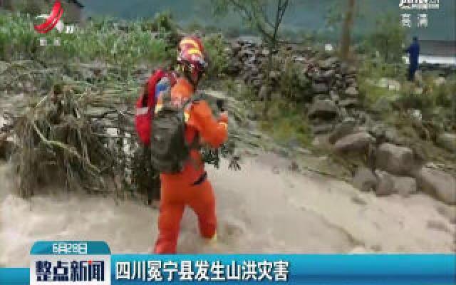 四川冕宁县发生山洪灾害