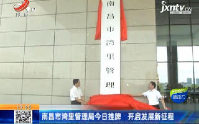 南昌市湾里管理局6月28日挂牌 开启发展新征程
