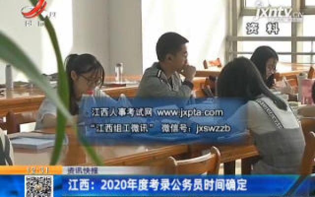 江西:2020年度考录公务员时间确定