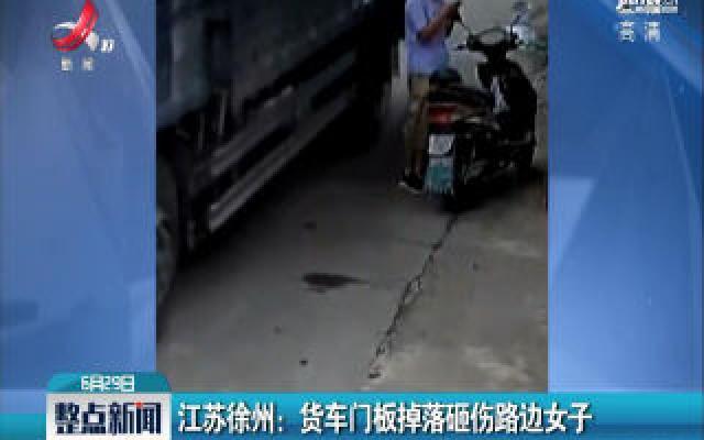 江苏徐州:货车门板掉落砸伤路边女子