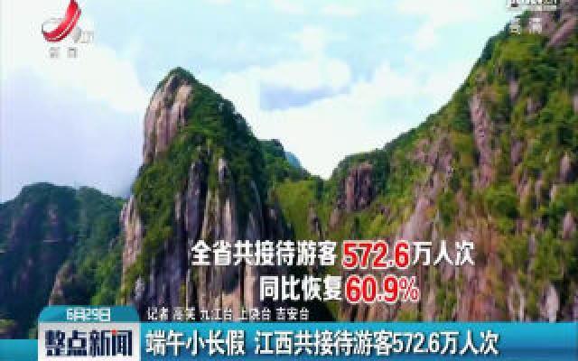 端午小长假 江西共接待游客572.6万人次