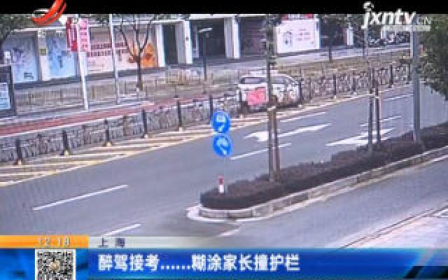 上海:醉驾接考......糊涂家长撞护栏