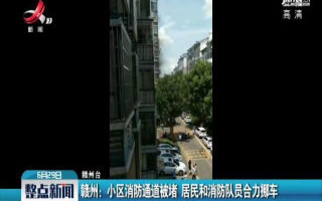 赣州:小区消防通道被堵 居民和消防队员合力挪车
