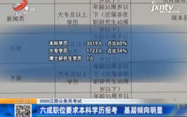 【2020江西公务员考试】六成职位要求本科学历报考 基层倾向明显