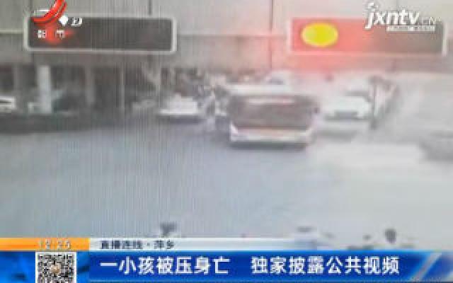 【直播连线】萍乡:一小孩被压身亡 独家披露公共视频