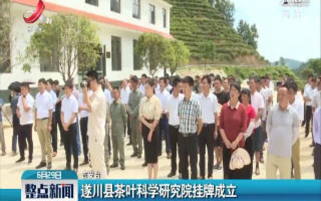 遂川县茶叶科学研究院挂牌成立