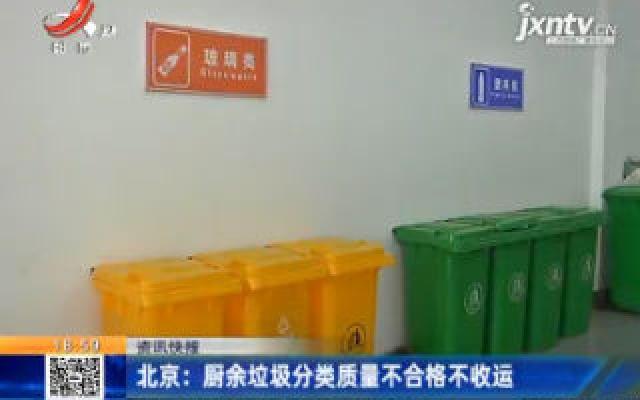 北京:厨余垃圾分类质量不合格不收运
