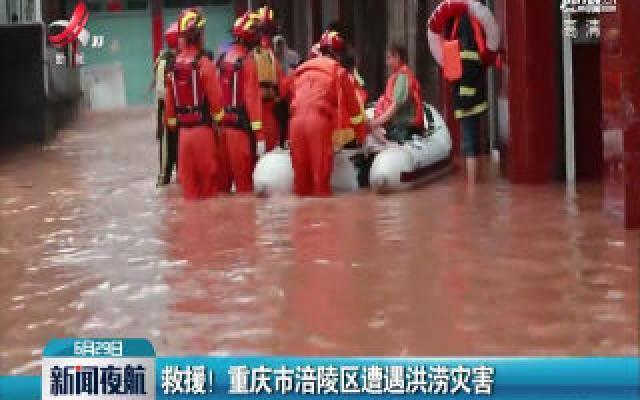 救援! 重庆市涪陵区遭遇洪涝灾害
