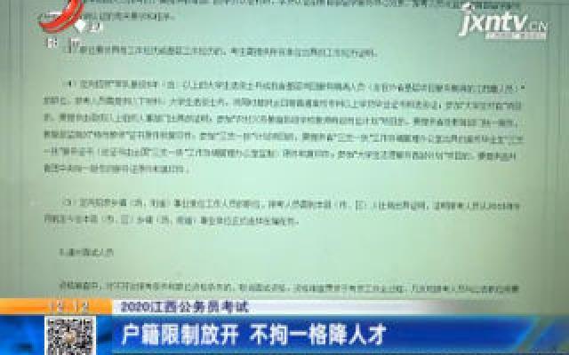 【2020江西公务员考试】户籍限制放开 不拘一格降人才