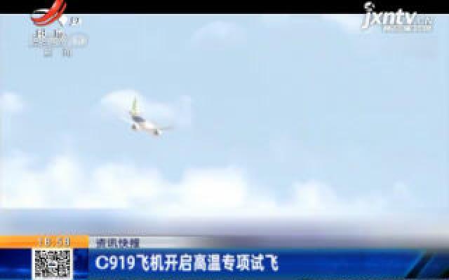 C919飞机开启高温专项试飞