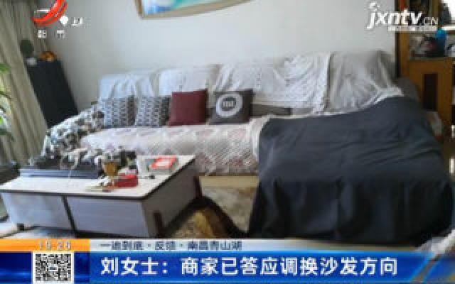 【一追到底·反馈·南昌青山湖】刘女士:商家已答应调换沙发方向
