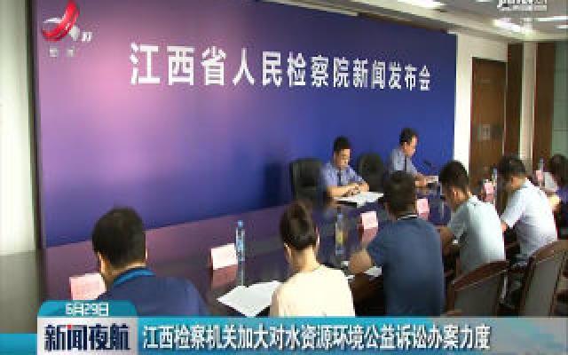 江西检察机关加大对水资源环境公益诉讼办案力度