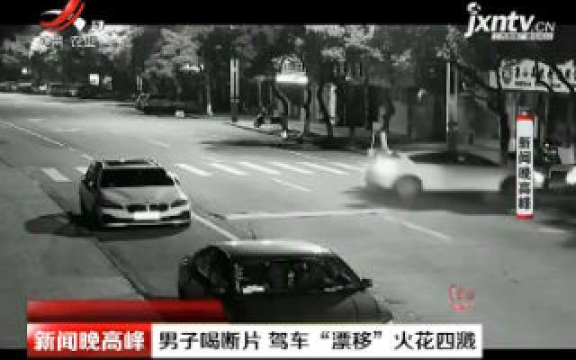 """浙江:男子喝断片 驾车""""漂移""""火花四溅"""